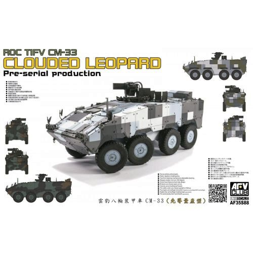 AFV-Club AF35S88 ROC TIFV CM-33 CLOUDED LEOPARD Per-serial Production