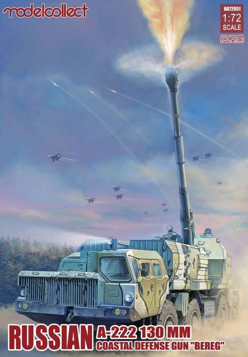 Modelcollect UA72051 130 mm coastal defense gun A-222 bereg