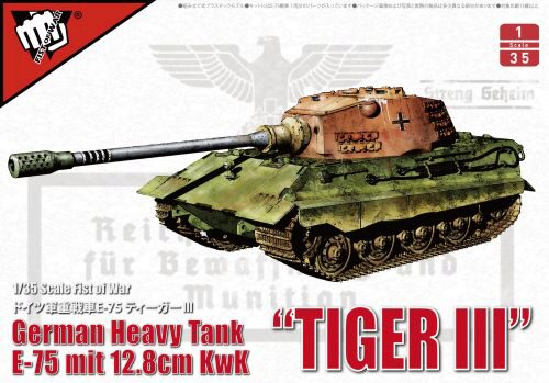 Modelcollect UA35012 German WWII E-75 heavy tank with 128mm gun