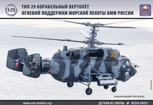 ARK Models AK72039 Kamov Ka-29 Russian Navy Marines fire support helicopter