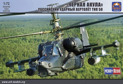 "ARK Models AK72044 Kamov Ka-50""Black Shark""Russian attack helicopter"
